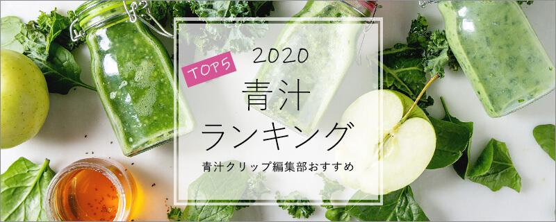 2020年最新版青汁ランキング