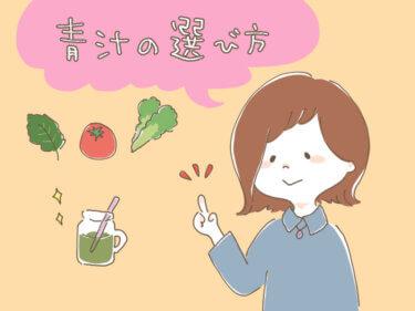 青汁の選び方